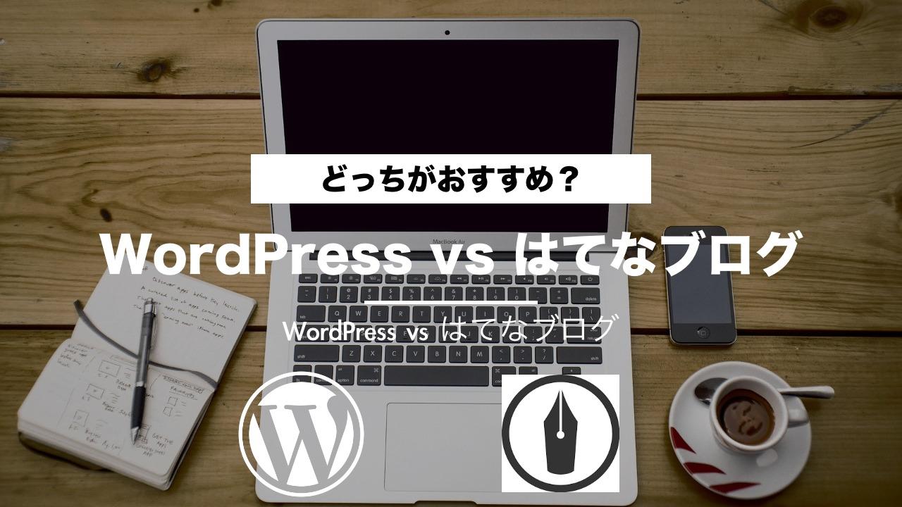 【WordPressとはてなブログ】どっちがオススメ?比較、違いを初心者向けに解説
