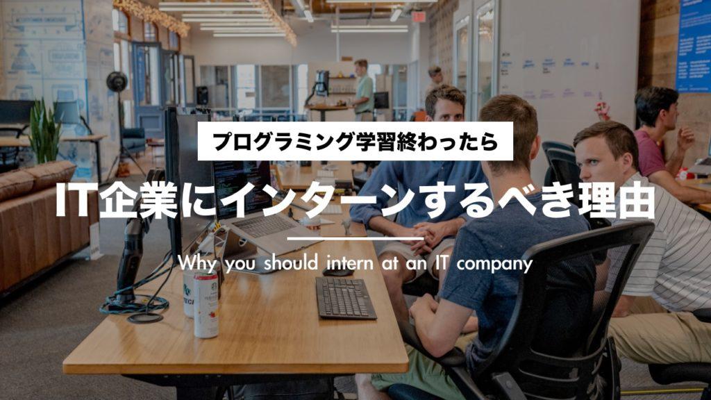 プログラミング学習が終わったらIT企業にインターンするべき理由