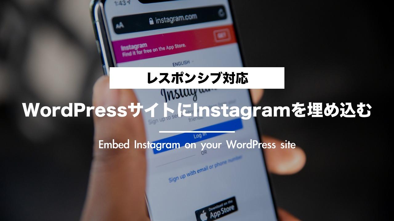 WordPressのサイトにInstagramを埋め込む方法【レスポンシブ対応】
