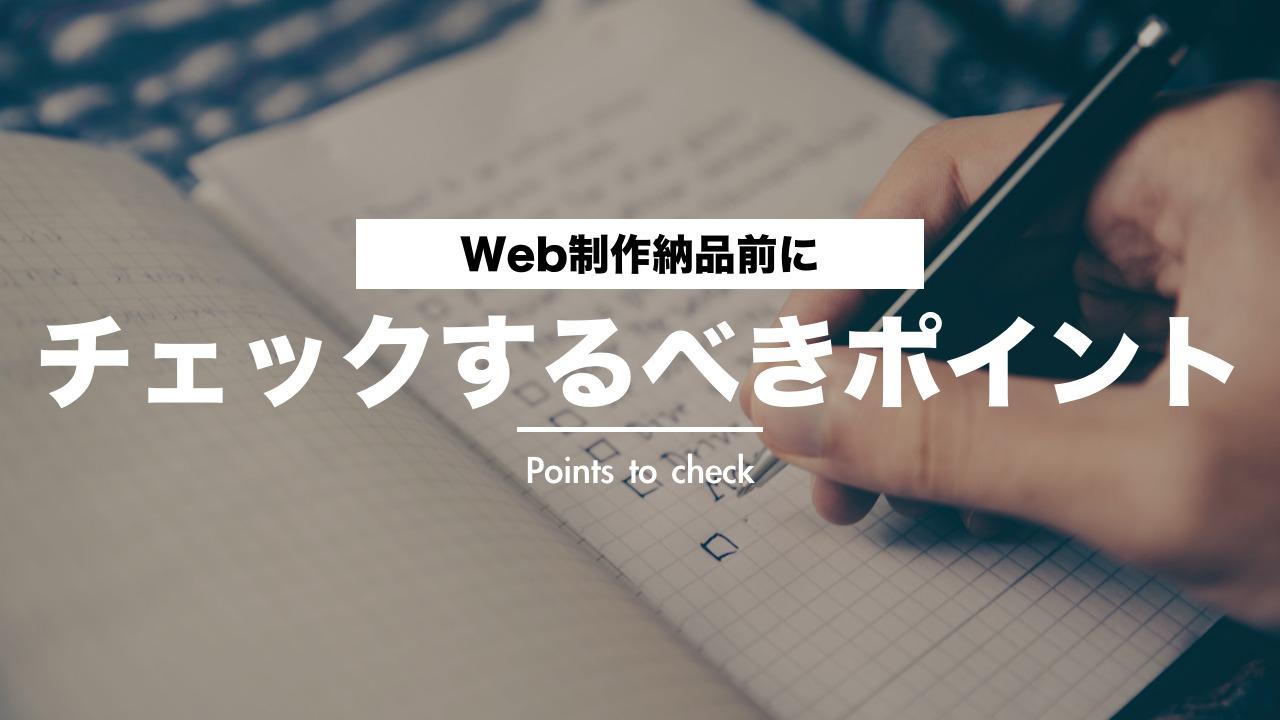 Web制作の納品前に必ずチェックしておくべき10のポイント