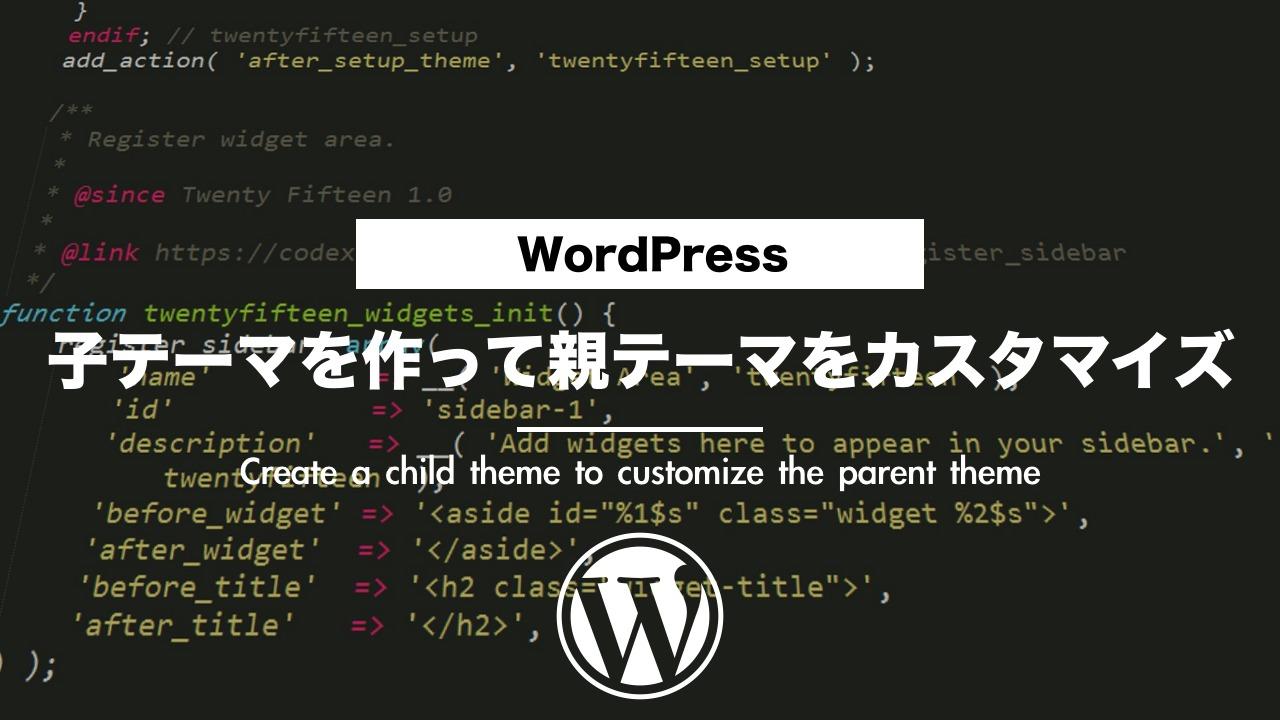 WordPressで子テーマを作って既存の親テーマをカスタマイズする方法と理由