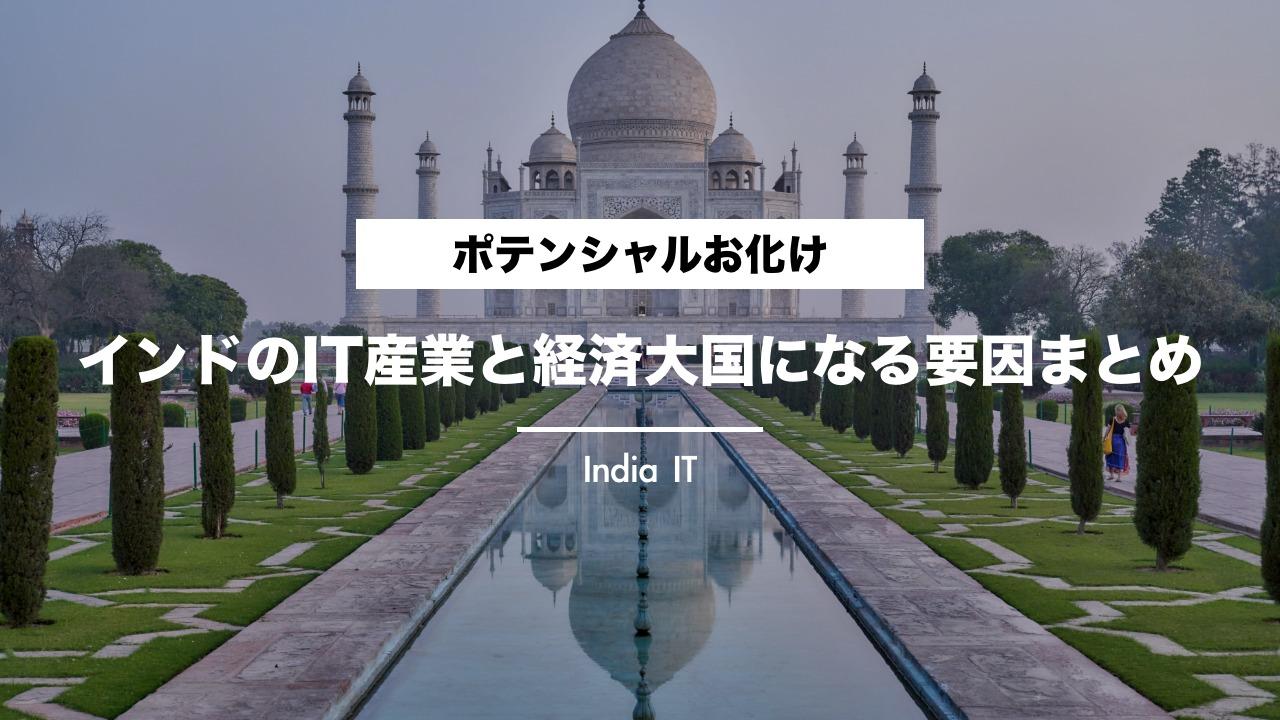 インドのIT産業と経済大国になる要因まとめ