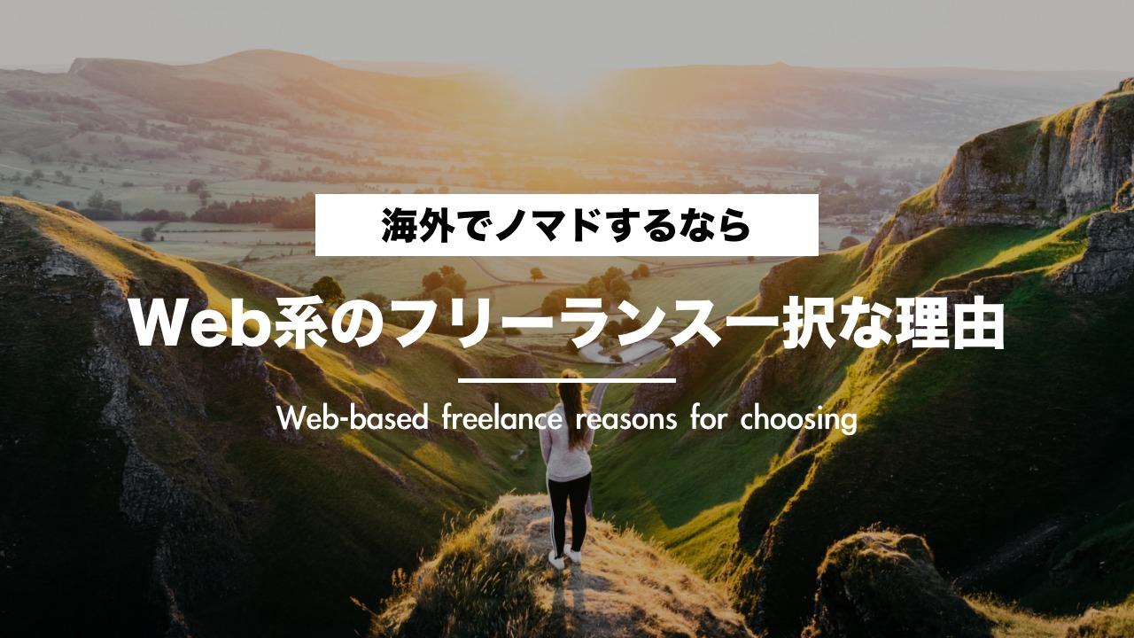 海外でノマド的に働きたいならWeb系フリーランス一択な理由