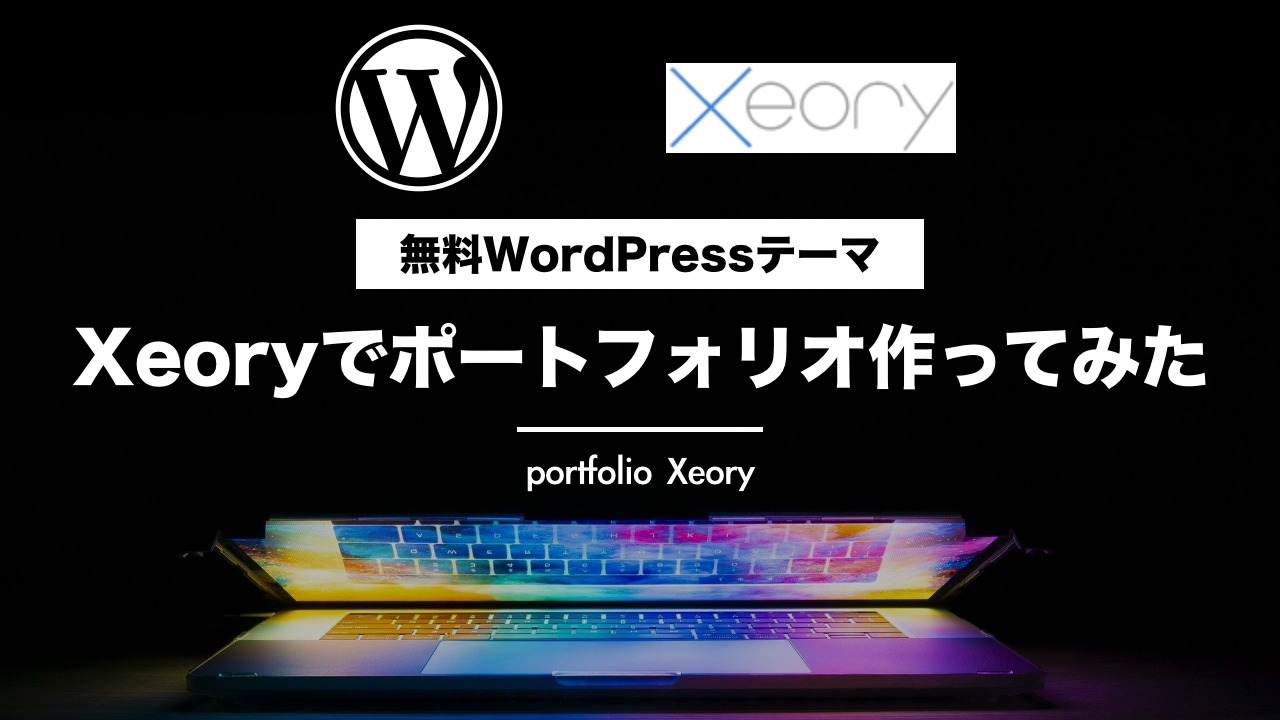 WordPressテーマXeoryをカスタマイズしてポートフォリオ作ってみた