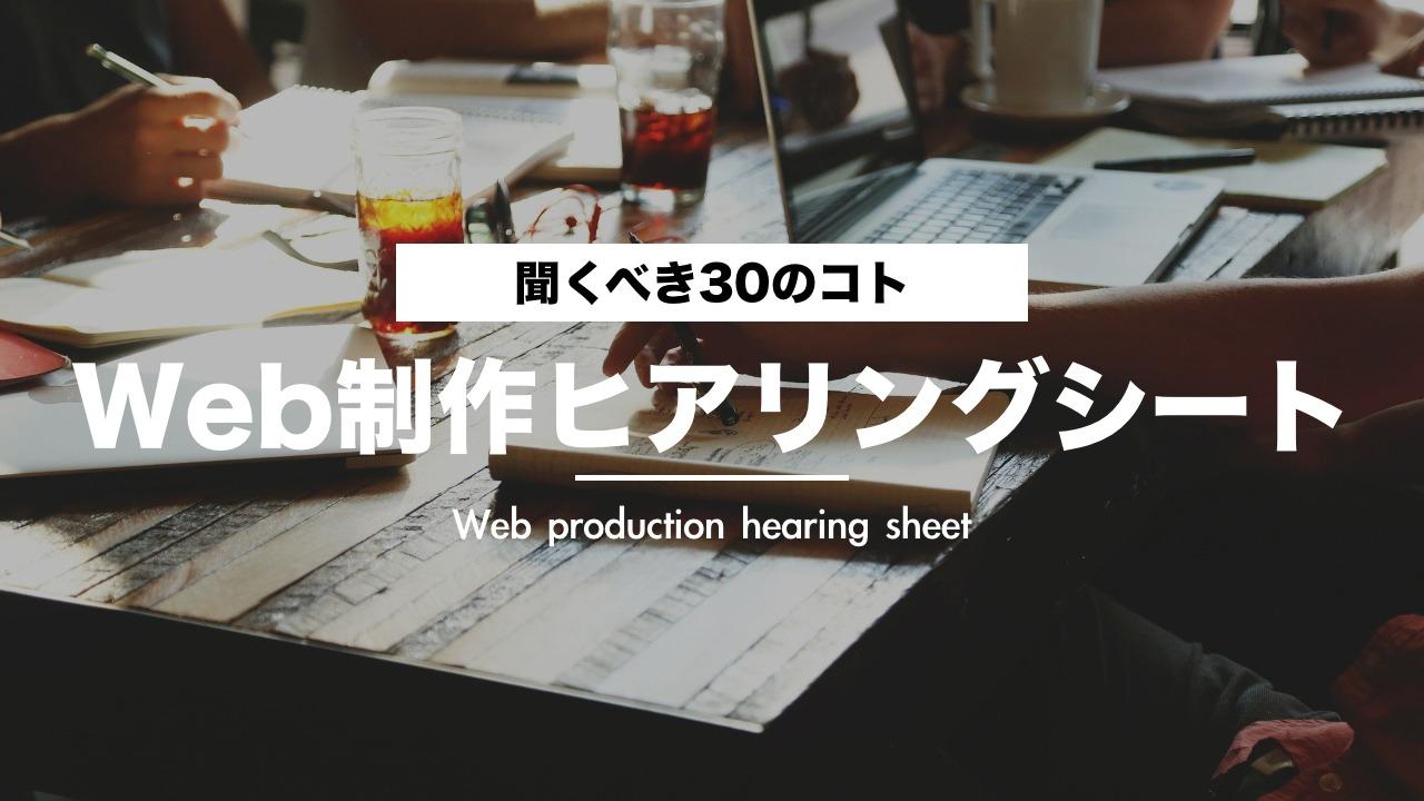 【サンプルあり】Web制作ヒアリングシートの作り方【必ず聞くべき30のコト】