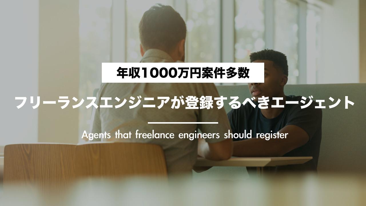 【年収1000万円】仕事が無いフリーランスエンジニアが登録するべきエージェント3選