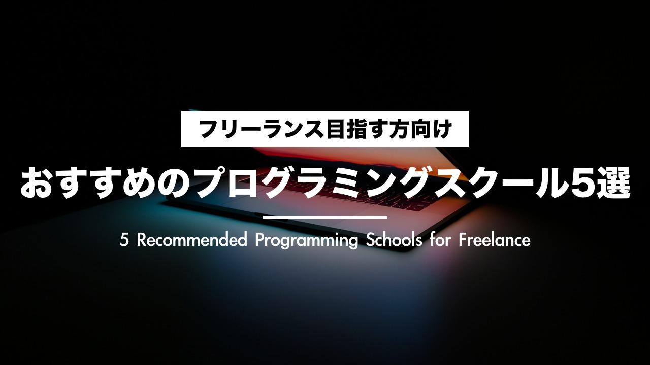 フリーランスエンジニアを目指す方向けのプログラミングスクール5選