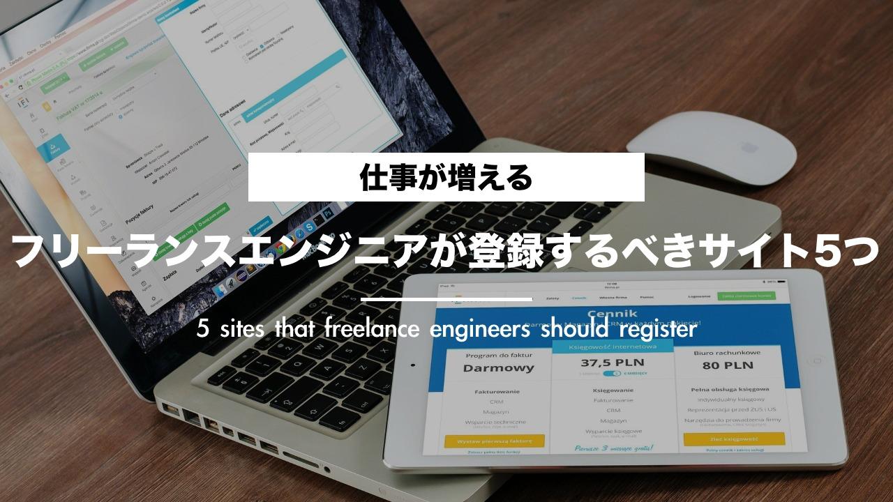 【仕事が増える】フリーランスエンジニアが登録するべきサイト5つ