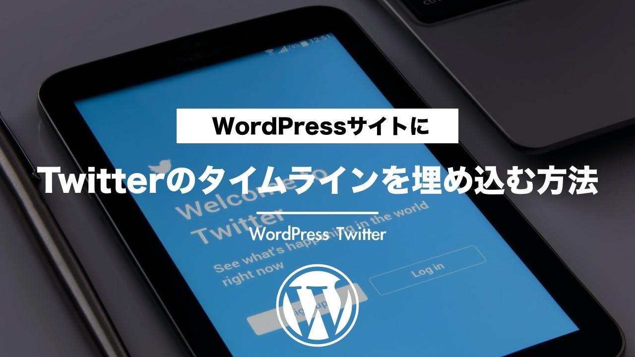 たったこれだけ!WordPressのブログやサイトにTwitterのタイムラインを埋め込む方法