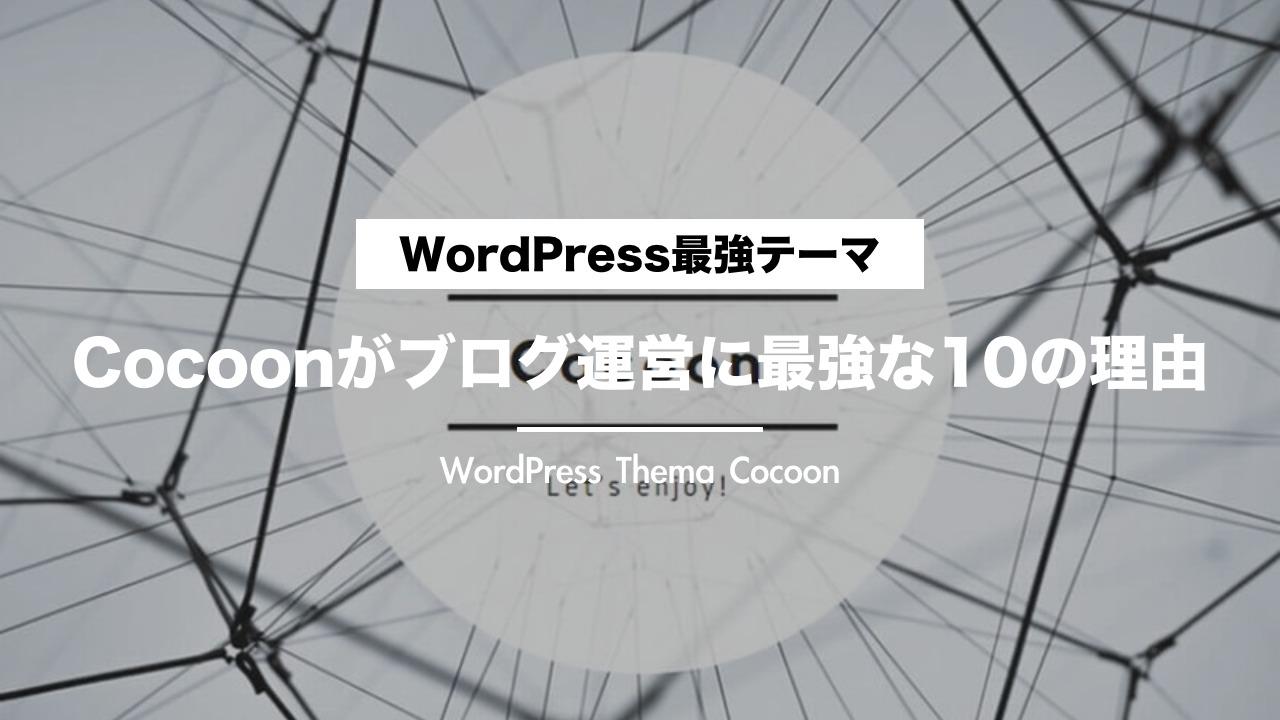 CocoonがWordPress無料テーマでブログ運営に最も最適な10の理由