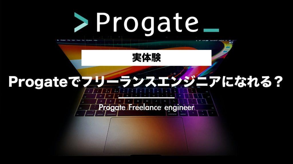 Progateを本気で勉強したらフリーランスエンジニアになれるの?