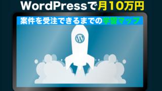 WordPressで10万円の案件を受注できるまでの学習全行程まとめ