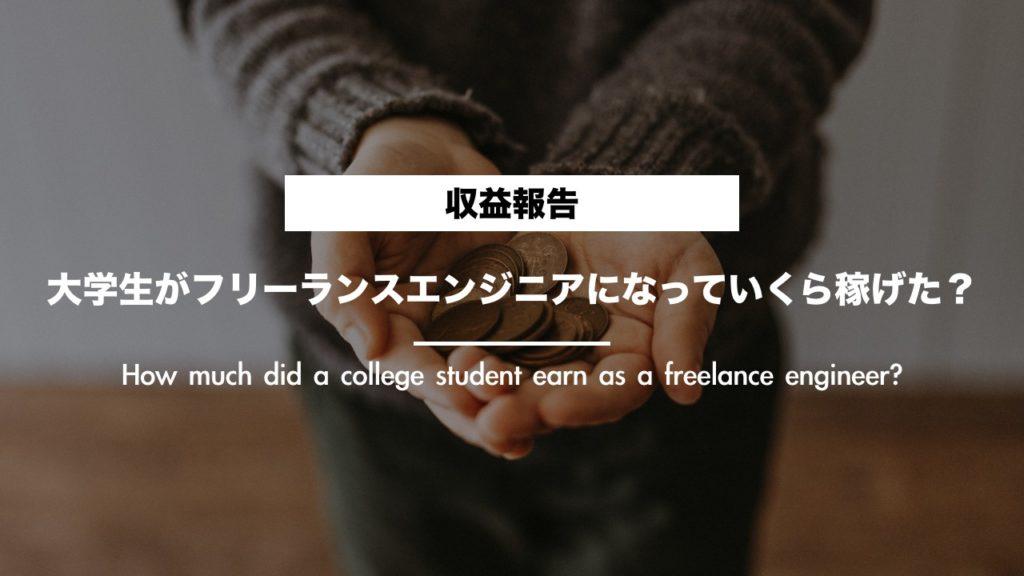 【収益報告】大学生がフリーランスエンジニアになって1ヶ月で稼げた金額は?