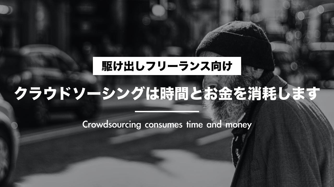 【駆け出しフリーランス向け】クラウドソーシングは時間とお金を消耗します。