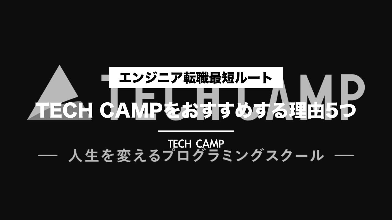 エンジニア転職への最短ルート【TECH CAMP】をオススメする理由5つ【現役エンジニアが解説】