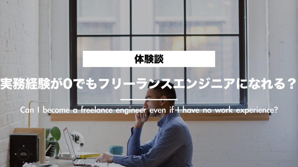 実務経験が0でもフリーランスエンジニアになることは可能か?