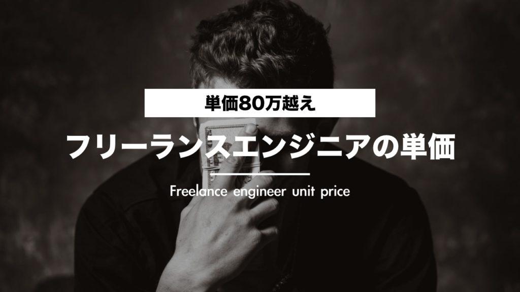 【単価80万超え!】フリーランスエンジニアの単価を徹底調査!