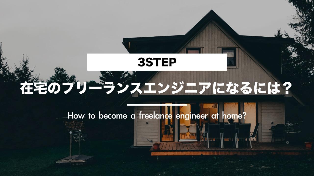 在宅フリーランスエンジニアになるための3ステップと実態を解説!