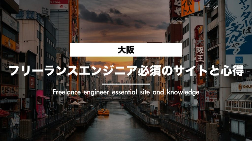 大阪でフリーランスエンジニアになるなら登録するべきサイト2つと心得