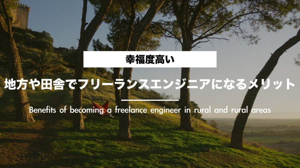 【幸福度高い】地方や田舎でフリーランスエンジニアになるメリットと仕事の獲得方法