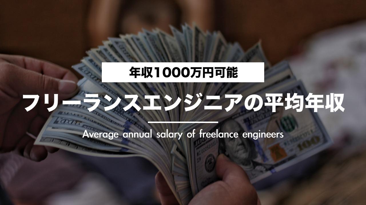 フリーランスエンジニアの平均年収を大公開!【年収1000万円も可能】