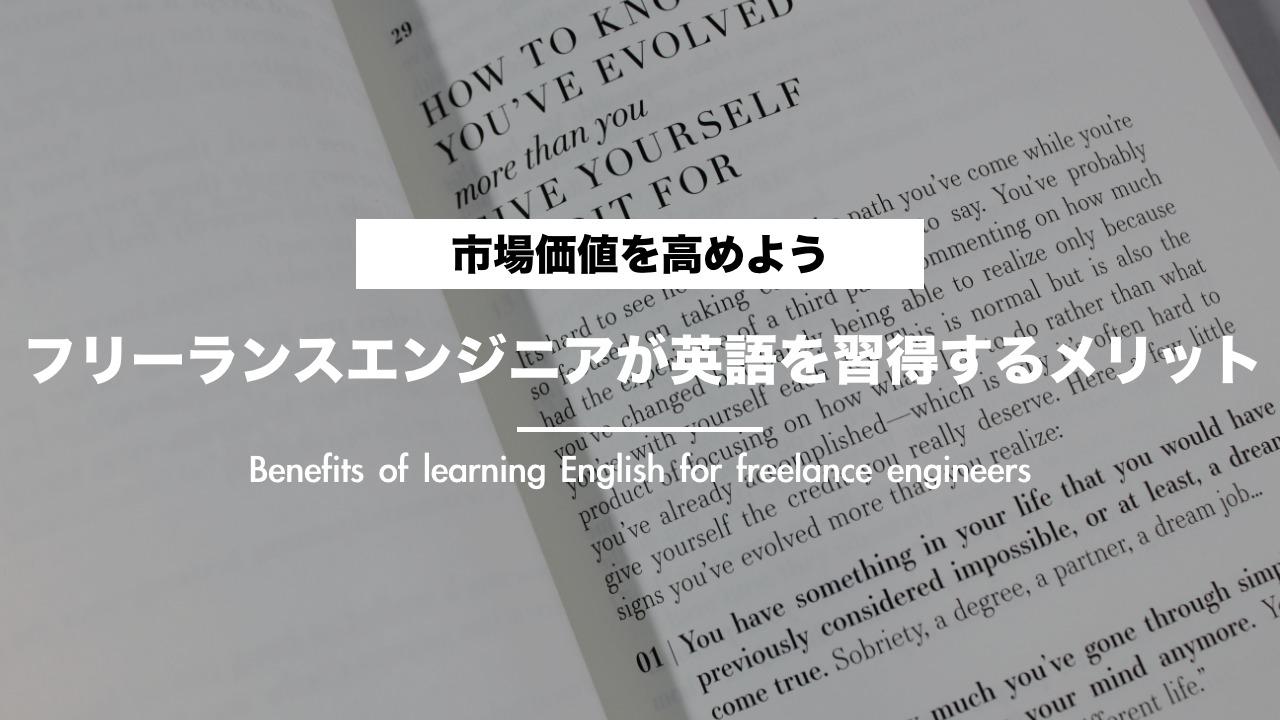 フリーランスエンジニアが英語を習得するメリット【市場価値をあげよう】