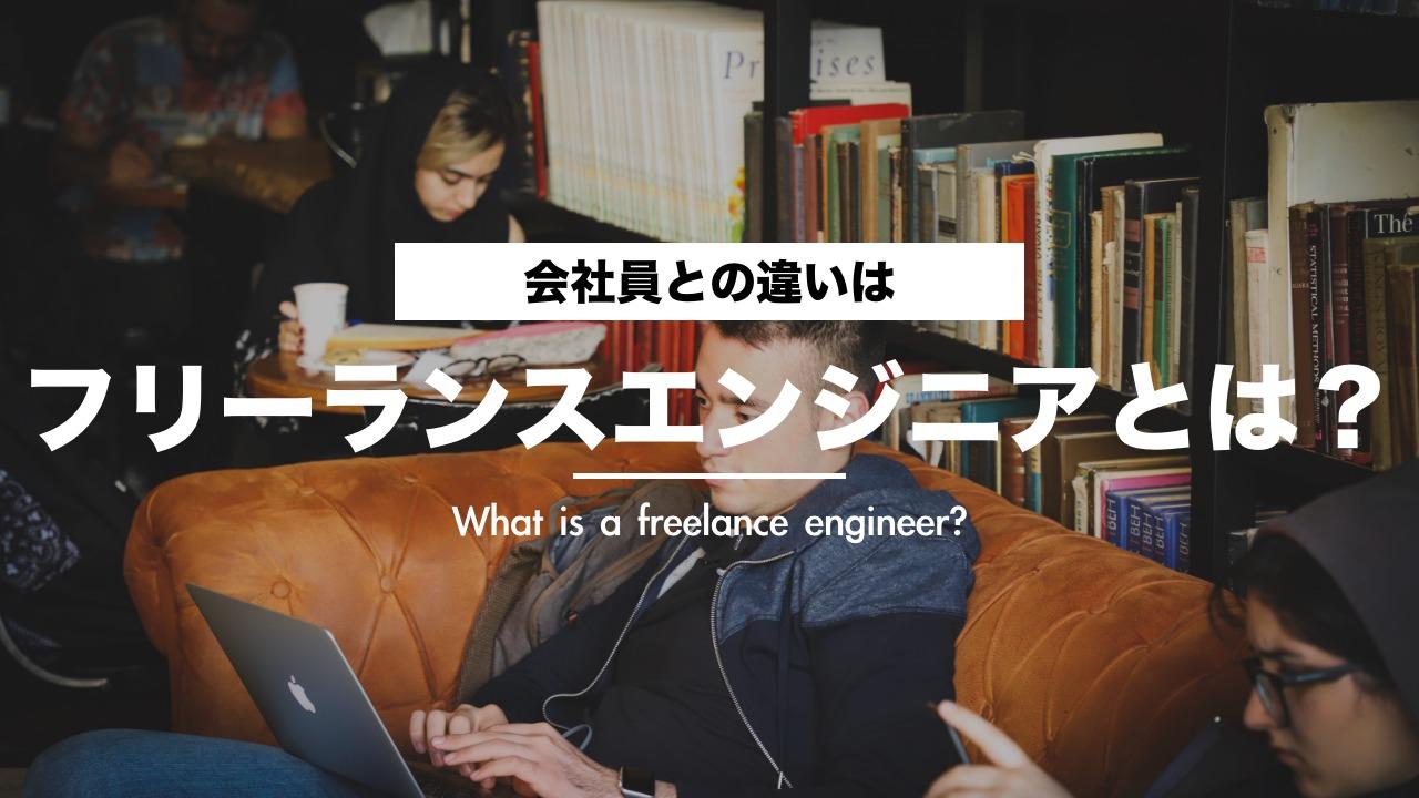 【現代の働き方】フリーランスエンジニアとは?会社員と比較し実態を解説!