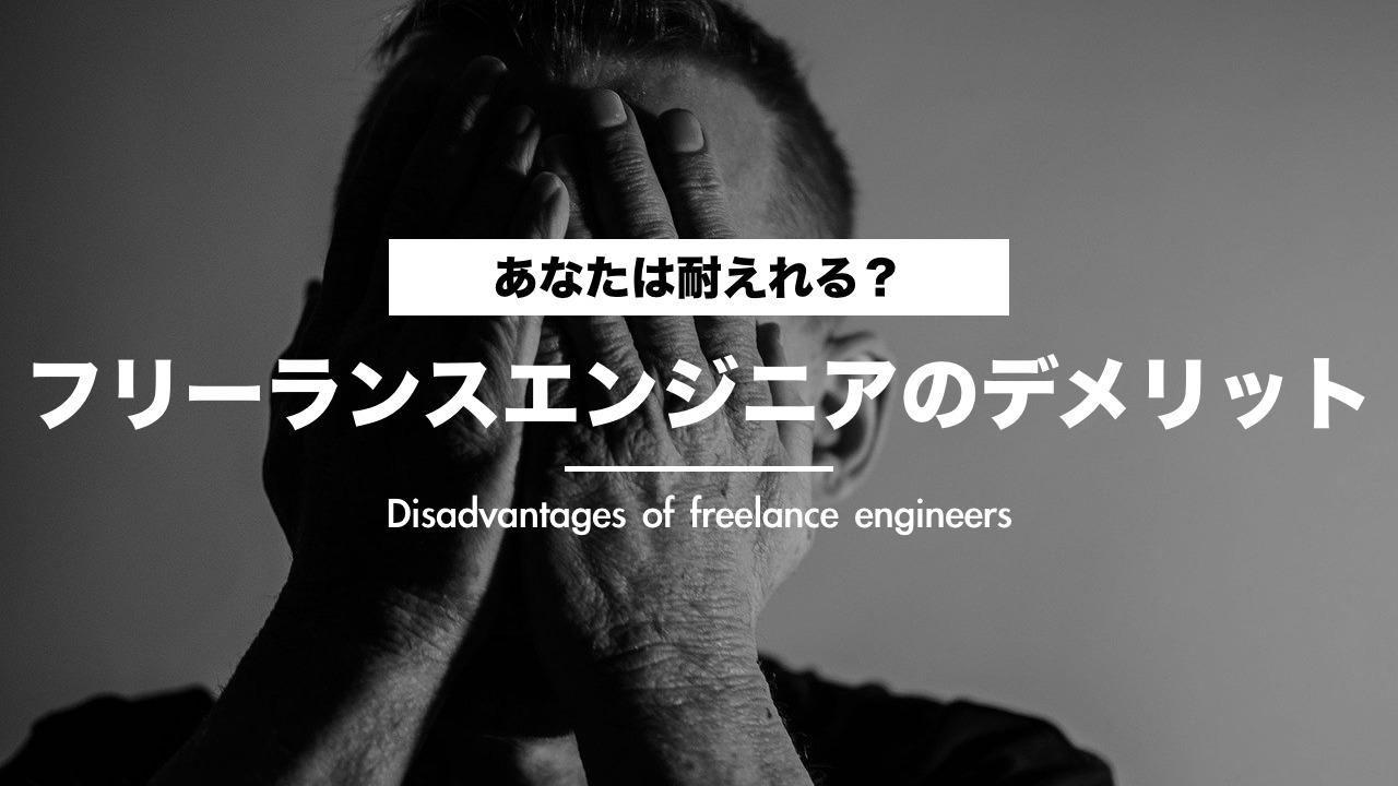 フリーランスエンジニアのデメリット【あなたは耐えれますか?】