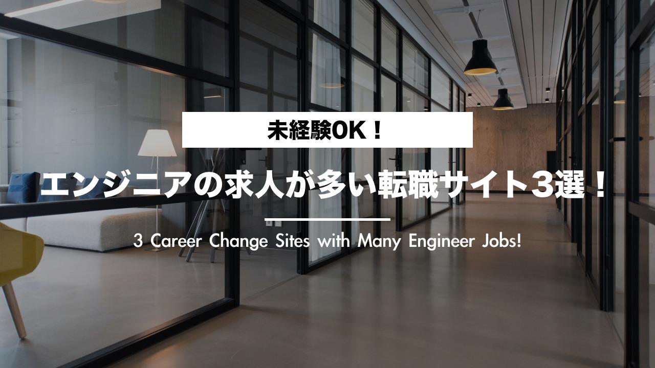 【未経験OK】IT系・エンジニアの求人が多い転職サイト3選