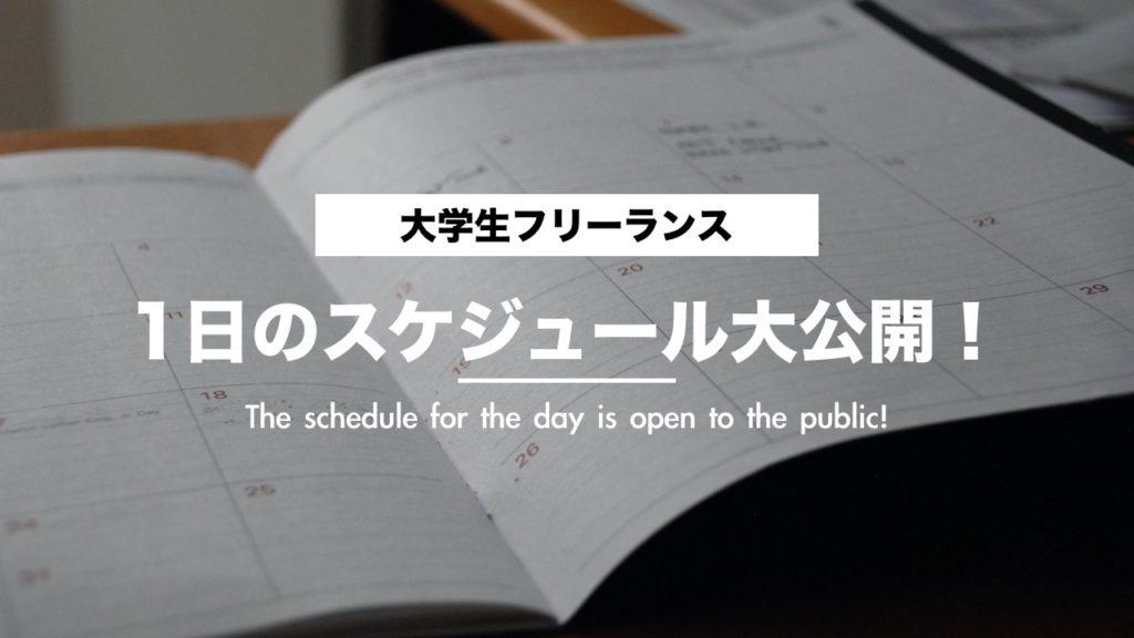 大学生フリーランスエンジニアの1日のスケジュールを大公開!