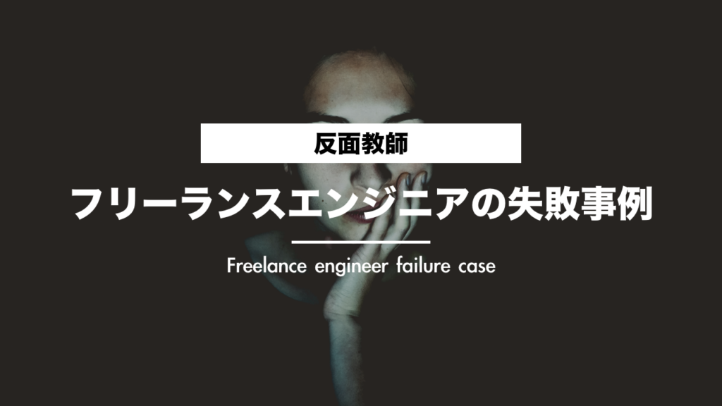 フリーランスエンジニアの失敗事例から成功法を学ぼう