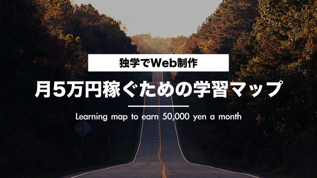 【独学でWeb制作】月5万稼ぐための学習マップ【0円!未経験でもOK】