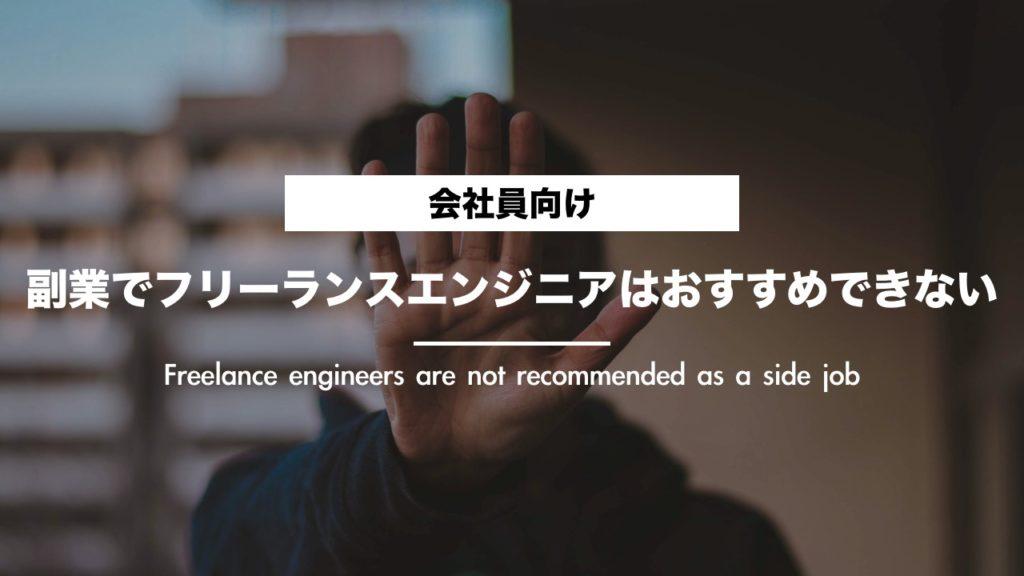【会社員向け】副業でフリーランスエンジニアはオススメできない理由