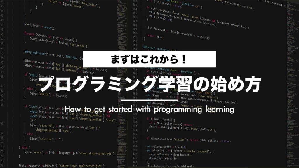 0から始めるプログラミング学習の始め方!【まずはこの記事から!】