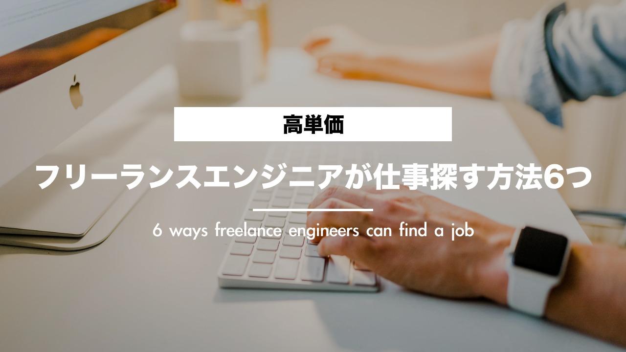 【高単価】フリーランスエンジニアが仕事探す方法6つ
