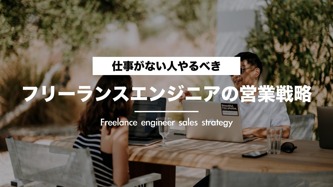 【フリーランスエンジニアの営業戦略】← 仕事がない人マジでやるべき