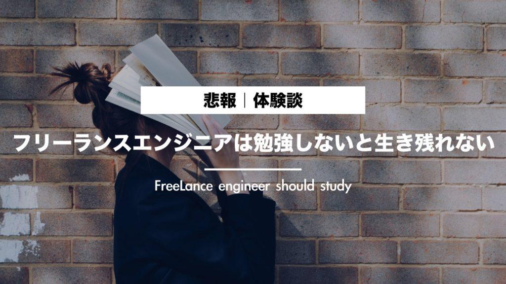 【悲報】フリーランスエンジニアは勉強し続けないと生き残れない話