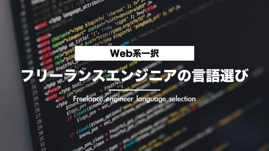 【Web系一択】フリーランスエンジニアの言語選び【自由なライフスタイルを過ごせる】