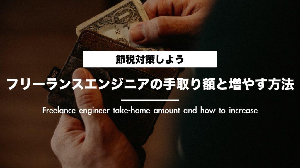 【必読】フリーランスエンジニアの手取り額と増やす方法【節税対策しよう】
