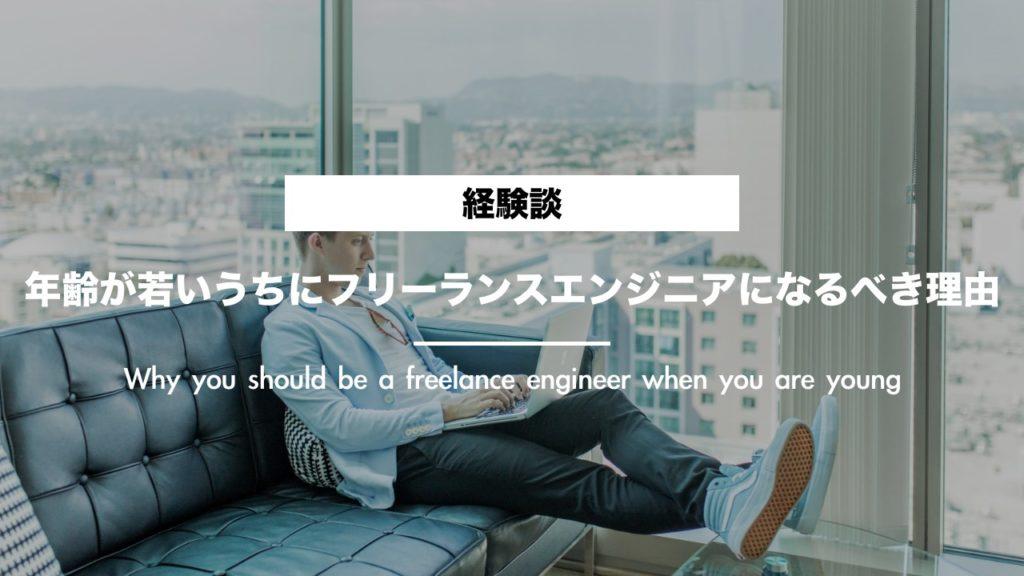 【経験談】年齢が若いうちにフリーランスエンジニアになるべき理由
