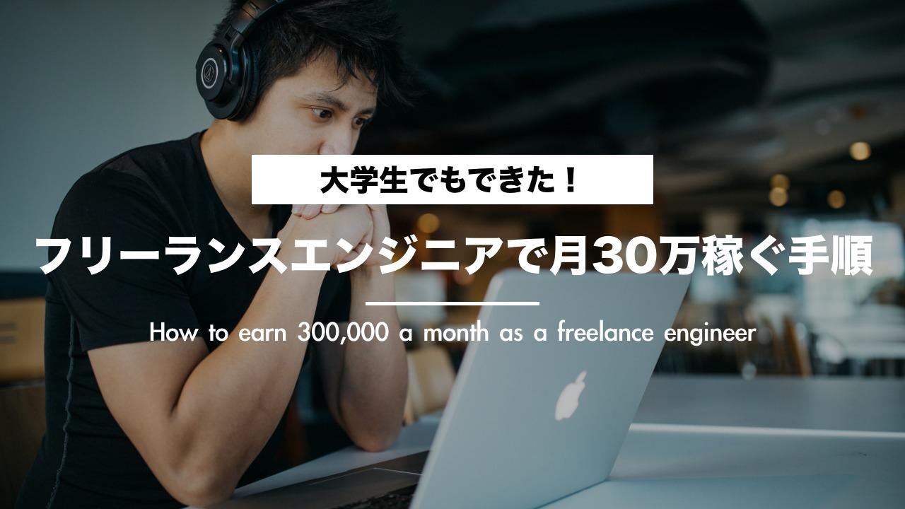 【経験済】大学生がフリーランスエンジニアで月30万稼ぐ全行程まとめ