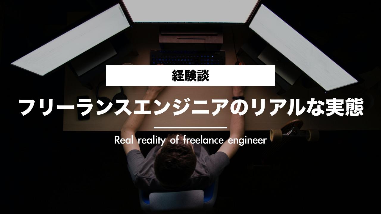 【経験談】フリーランスエンジニアのリアルな実態について現役フリーランスが解説!