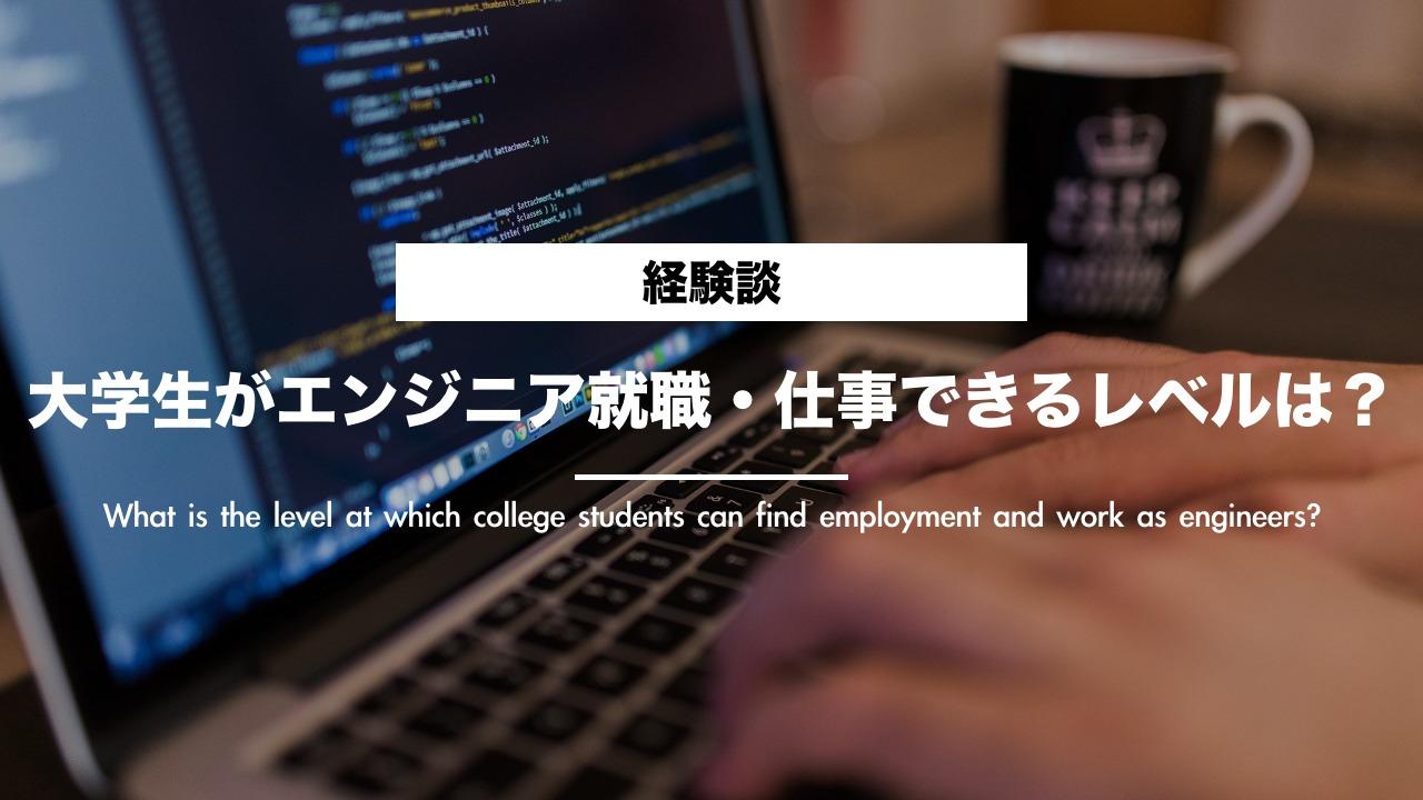 大学生がプログラミングで仕事・エンジニア就職できるレベルは?【現役大学生エンジニアが解説!】