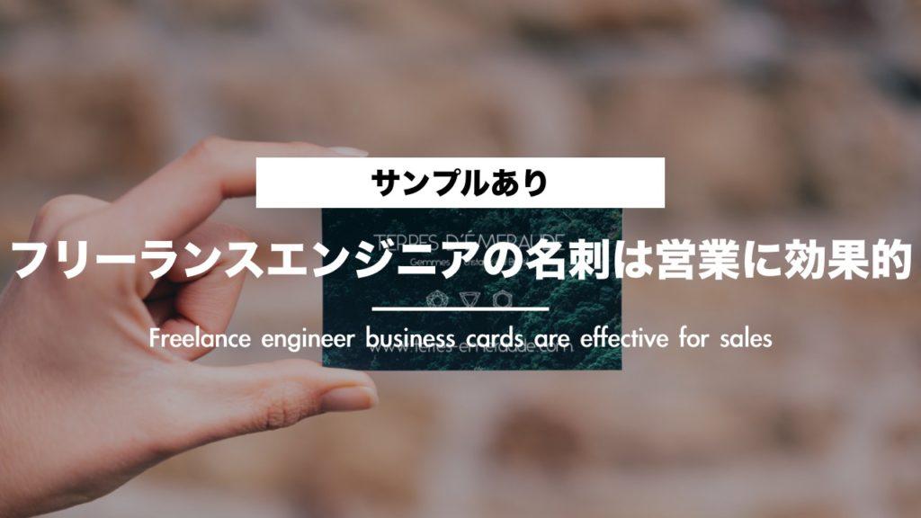 【サンプルあり】フリーランスエンジニアの名刺は営業に使える【種まきしよう】