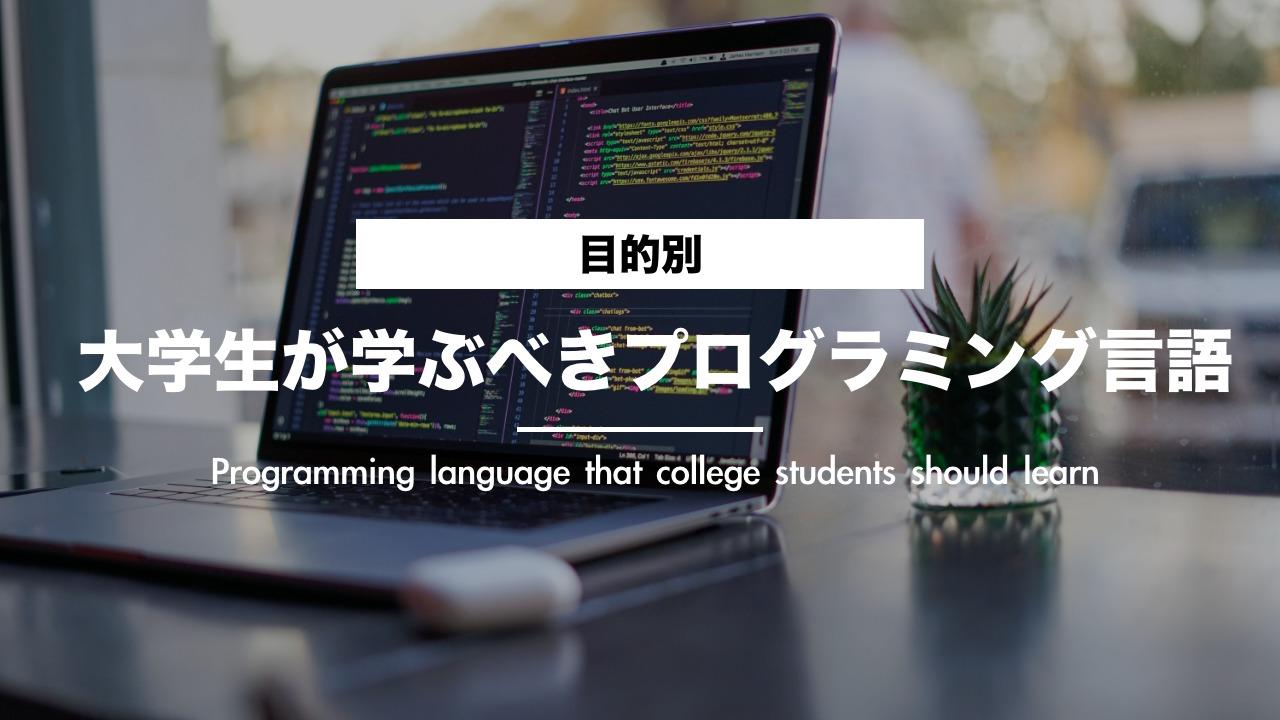 【目的別】大学生が学ぶべきプログラミング言語【就活・副業・起業におすすめなのは?】