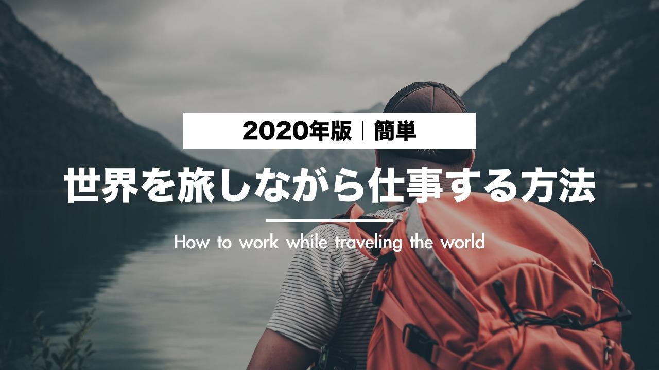 【2020年版】世界を旅しながら仕事する方法【プログラミングがおすすめ】