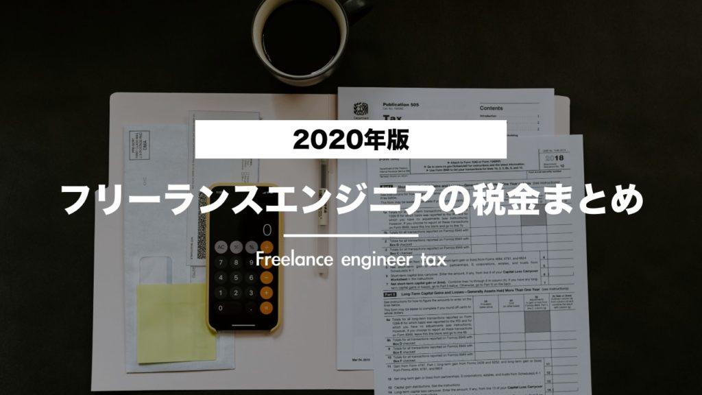 【2020年版】フリーランスエンジニアの税金に関するまとめ