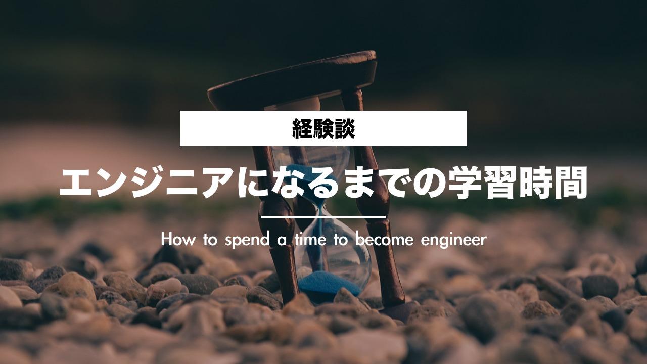 【経験談】エンジニアになるまでのプログラミング学習時間は?