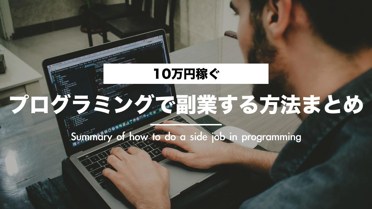 プログラミングで副業する方法と10万円稼ぐための学習まとめ