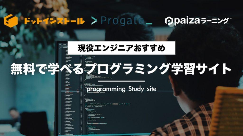【厳選3つ】無料で学べるプログラミング学習サイト【現役エンジニアおすすめ】